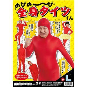 【パーティ・宴会・コスプレ】 のびのび全身タイツくん 赤 L