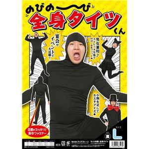 【パーティ・宴会・コスプレ】 のびのび全身タイツくん 黒 L