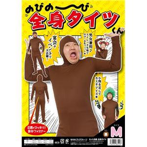 【パーティ・宴会・コスプレ】 のびのび全身タイツくん 茶色 M