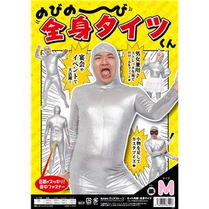 【パーティ・宴会・コスプレ】 のびのび全身タイツくん 銀 M