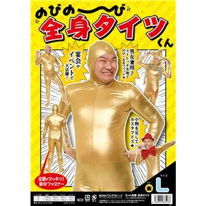 【パーティ・宴会・コスプレ】 のびのび全身タイツくん 金 L