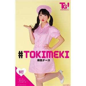 【コスプレ】 トキメキグラフィティ TG 桃色ナースグラフィティ BOX