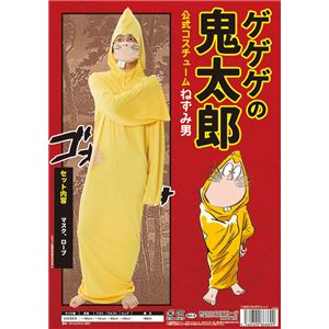 【コスプレ】ゲゲゲの鬼太郎公式 ねずみ男コスチューム