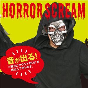 【コスプレ】 Horror screamスカル
