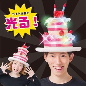 【クリスマスコスプレ 衣装】 光る!ケーキハット