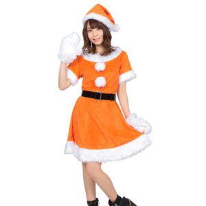 【クリスマスコスプレ 衣装】 カラフルサンタ レディース オレンジ
