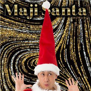 【クリスマスコスプレ 衣装】 マジサンタ マジ長いサンタ帽子