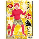 【コスプレ】スーパー赤鬼セットの詳細ページへ