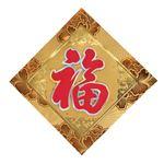 春節 福飾り 箔押し牡丹 立体の詳細ページへ