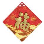 春節 福飾り 金ラメ花火 立体の詳細ページへ