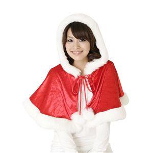【2010年クリスマス向け】フード付きケープ 赤 Ladies