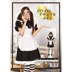 【Co-Co(ココ)】 ナチュラルメイド 【コスプレ】