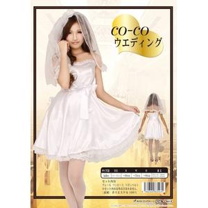 【コスプレ】 【CO-CO(ココ)】ウエディング 4560320835431