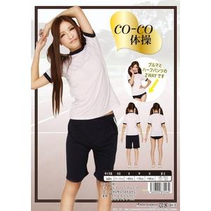 【コスプレ】 【CO-CO(ココ)】体操 4560320835462
