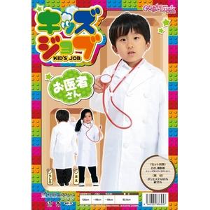 【コスプレ】 キッズジョブ お医者さん 【子供用コスプレ】 4560320836957