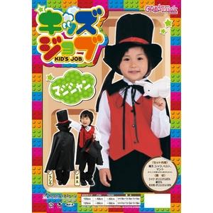 【コスプレ】 キッズジョブ マジシャン 120 【子供用コスプレ】 4560320837022