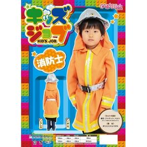 【コスプレ】 キッズジョブ 消防士 120 【子供用コスプレ】 4560320837060