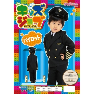 【コスプレ】 キッズジョブ パイロット 100 【子供用コスプレ】 4560320837176