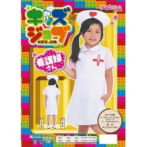 【コスプレ】 キッズジョブ 看護婦さん 100 【子供用コスプレ】 4560320837213
