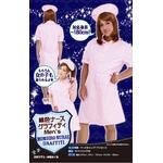 【コスプレ】 トキメキMen's 桃色ナースグラフィティ 4560320837626