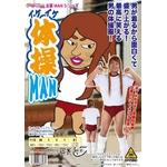 女装MANシリーズ イケイケ体操MAN