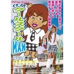 女装MANシリーズ イケイケクールスクールMAN