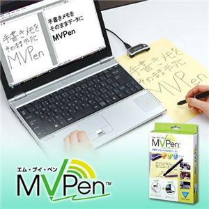 手書きメモや絵をパソコンに保存、テキスト文字に変換!デジタルペンMVpen(エム・ブイ・ペン) MVP-1
