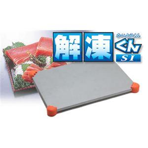 冷凍食品をおいしく素早く解凍 解凍くんSI