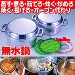 ¥9,240円 無水鍋 栄養を逃がさない♪蒸す、煮る、茹でる、炊く、炒める、焼く、揚げる、オーブン代わりなどに使える万能鍋(^u^)20cmタイプ・24cmタイプ