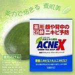 薬用アクネックス・グリーンソープ 3個セット