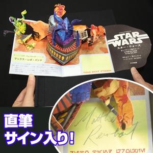 日本限定500冊!ポップアップ絵本 スターウォーズリミテッドエディション500
