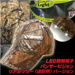 LED照明帽子 パンサービジョン リアルツリー(迷彩柄)バージョン