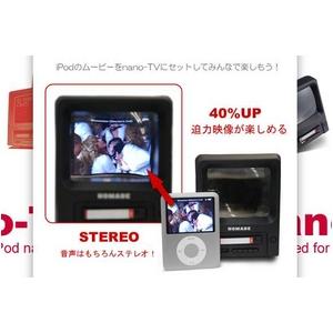テレビ型iPod用スピーカー『NANO-TV』iPodnano第3世代専用