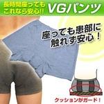 VGパンツ メンズ 2枚組(LL・グレー)