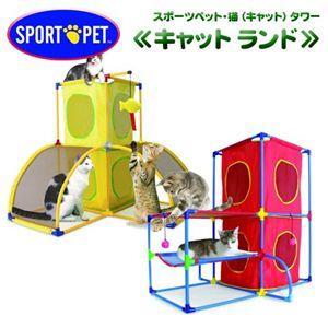 スポーツペット・猫(キャット)タワー キャットランド (キティ)クラブハウス/黄