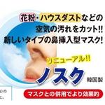 鼻挿入型マスク NOSK(ノスク)【4個×3セット】