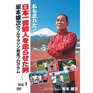 坂本雄次のフルマラソン完走プログラム DVD 【2本組】