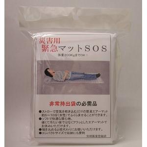 災害用 緊急マットSOS 【2個セット】