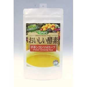 SmilS おいしい酵素 チキンコンソメスープ 【2個セット】