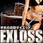 インスタントコーヒーミックス「EXLOSS (エグゼロス)」 【2袋セット】