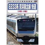 E233系 京浜東北線 快速 DVDの詳細ページへ