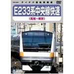 E233系 中央線快速 DVDの詳細ページへ