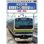 E231系 湘南新宿ライン特別快速Vol.1 DVDの詳細ページへ
