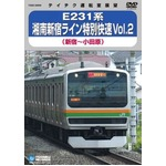 E231系 湘南新宿ライン特別快速Vol.2 DVDの詳細ページへ