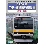 E231系 中央・総武線各駅停車 DVDの詳細ページへ