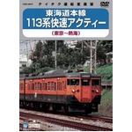 東海道本線 113系快速アクティー DVDの詳細ページへ