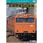 武蔵野線&京葉線 DVDの詳細ページへ