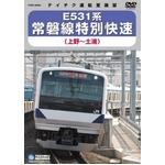 E531系 常磐線特別快速 DVDの詳細ページへ