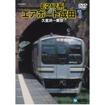 E217系 エアポート成田1 DVDの詳細ページへ