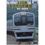 E217系 エアポート成田2 DVDの詳細ページへ